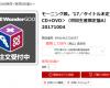 【工藤ラスト】モーニング娘。'17 64thシングル10/4発売確定!【森戸加入初】