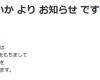私立恵比寿中学、廣田あいか転校!