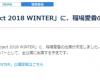稲場愛香 「Hello! Project 2018 WINTER」に、稲場愛香の出演が決定!