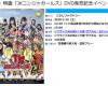 映画「JKニンジャガールズ」DVD発売記念イベント開催決定!!!