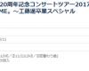 工藤遥卒業コンサートブルーレイ版の価格が12000円(税別)