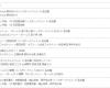 名古屋でモーニング娘。'18の神イベント開催のお知らせキタ━━( ゚∀゚ )━( ゚∀)━(  ゚)━(  )━(゚  )━(∀゚ )━( ゚∀゚ )━━!!!!