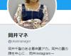 【℃-ute】岡井千聖Twitter裏アカ誕生「岡井の裏の顔を中心に・・・」