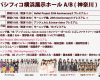 【セトリ】 Hello! Project ひなフェス 2018 Hello! Project 20th Anniversary!! プレミアム