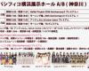 【セトリ】Hello! Project ひなフェス 2018 モーニング娘。20th Anniversary!! プレミアム
