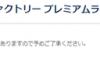 こぶしファクトリーとつばきファクトリー合同コンサートのタイトル大決定!!!!!!!!!!!!!!