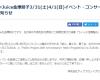 【悲報】Juice=Juiceさん、宮本ちゃんさんの難病が完治したと思ったら今度は金澤かなともがひなフェス欠席