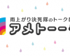 アメトーーク 「芸能界アイドルファンクラブ!」出演者・番組詳細公開