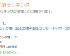 【速報】  モーニング娘。  1位!!!!!!!