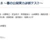 ※ハロプロ研修生・橋本桃呼ハロプロ研修生北海道・北川亮は、研修活動を終了しましたので、本公演には出演致しません。