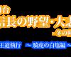 【朗報】舞台「信長の野望」で元アプガの仙石みなみが田中れいなと共演するよっ!!
