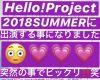 【悲報】夏焼雅ちゃん、ハロコンのOG出演は突然決まったことだとバラしてしまう