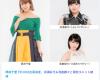 岡井千聖 TIF2018出演決定、浜浦彩乃&浅倉樹々と限定ユニット結成