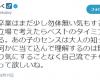 飯窪卒業につんく♂がコメント!