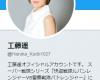 工藤Twitterキタ――(゚∀゚)――!!