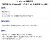 飯窪横山森戸の3人で、ヤンタン50周年記念公開録音が大決定!!次期レギュラー森戸に確定でアンチ脂肪www