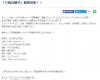 佐藤優樹(モーニング娘。'18)ファーストビジュアルフォトブック「三角の硝子」発売決定!!