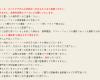 事務所「里山イベントでの過度に接近しての撮影(2ショット撮影等)は禁止させて頂きます。」