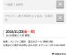 アンジュルムのパシフィコ横浜公演チケット完売 キタ━━━━━━(゜∀゜)━━━━━━ !!