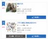 モーニング娘。'18新曲『フラリ銀座/自由な国だから』10月23日付オリコンデイリー売上93,390枚、2位の好発進!