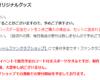 【悲報】譜久村ふくちゃんの22thが販売中止