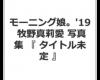 【モーニング娘。】【朗報】ハロプログラビアクイーン牧野真莉愛ちゃんが来年もまたまたソロ写真集をリリースするぞおおおお!!!