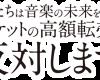 チケット高額転売規制法6月14日施行