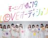 「モーニング娘。'19 LOVEオーディション」開催キタ━━(゚∀゚)━━!