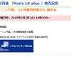 牧野まりあんさん、写真集発売握手会を1日で東京愛知福岡の3箇所を回る一人ZDA開催のお知らせ