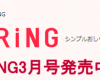 超一流ファッション誌にハロプロエース級全員集合キタ━━━━(゚∀゚)━━━━!!