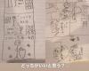 道重さゆみん(30)お姉ちゃん(32)がさっき描いた漫画