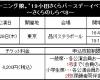 小田さくらバースデーイベント ~さくらのしらべ8~」開催決定! 品川ステラで