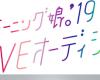 モーニング娘。'19 LOVEオーディション1次書類審査終了キタ━━━━(゚∀゚)━━━━!!