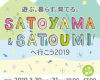 SATOYAMA&SATOUMIの出演者とタイムスケジュール発表キタ━━━━(゚∀゚)━━━━!!!!!