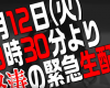 ハロ!ステ・アプカミ リニューアル特別番組【予告】