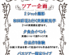 『アンジュルム 和田彩花ファンクラブツアー in 箱根~芸術の旅 2019~』開催決定!!キタ━━━━━━(゚∀゚)━━━━━━!!!!!