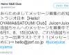 【速報】宮崎さん里山ラジオレギュラー降板
