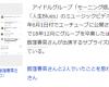 【朗報】モーニング娘。新曲MV飯窪さんサプライズ出演にファン沸く