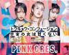 『PINK CRES.ラウンドワンLIVE』決定!全国のラウンドワンでライブヴューイング!