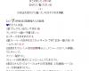 牧野真莉愛の頭おかしいブログが久々に来たぞ!!!!!!!