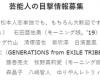 ダウンタウンDXに石田亜佑美と牧野真莉愛の出演決定キタ━━━━(゚∀゚)━━━━!!