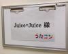 餅撒き→持ち歌でハロプロNo. 1待遇を受けたJuice=Juice