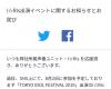 声優ユニットのi☆RisがSNSでメンバーに危害を加える予告があったとの事でTIF2019出演とリリイベの中止を発表