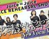 【OMAKE CHANNEL】Juice=Juiceのダンスリハーサル動画きたぞ!!!!!!!!!