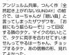 太田遥香の「つんく♂さんの新曲暗い」発言、つんく♂にバレる