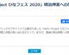 【怒】「Hello! Project ひなフェス 2020」明治神宮への問い合わせについて