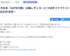 きしもんことつばきファクトリー岸本ゆめのちゃんがラジオ日本「60TRY部」火曜日新レギュラーに決定
