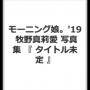 【朗報】ハロプログラビアクイーン牧野真莉愛ちゃんが来年もまたまたソロ写真集をリリースする模様