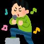 男がカラオケで歌いやすいハロ曲は?