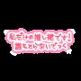 【悲報】とうとうハロプロにも「同担拒否」が!!